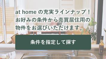 不動産ネットワーク athome 加盟店